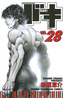 バキ(28)