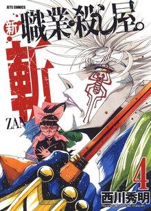 新 職業・殺し屋。斬 ZAN 4巻