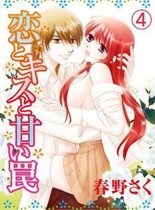 恋とキスと甘い罠(4)