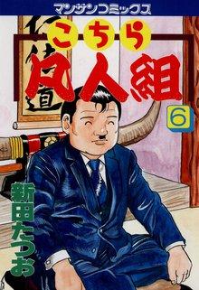 こちら凡人組 第6巻