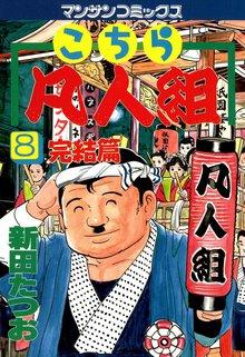 こちら凡人組 第8巻