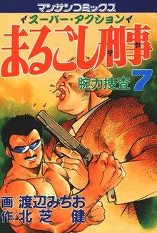 まるごし刑事7