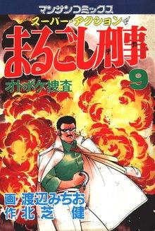 まるごし刑事9