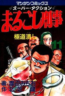 まるごし刑事11