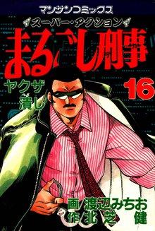 まるごし刑事16