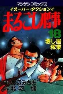 まるごし刑事18