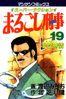 まるごし刑事19