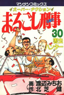 まるごし刑事30