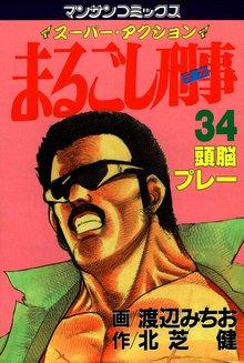 まるごし刑事34