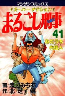 まるごし刑事41