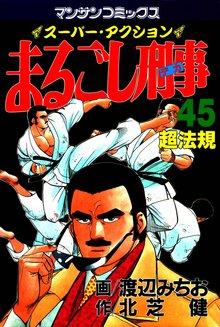まるごし刑事45