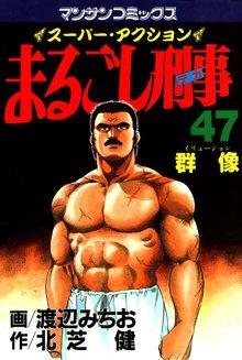 まるごし刑事47