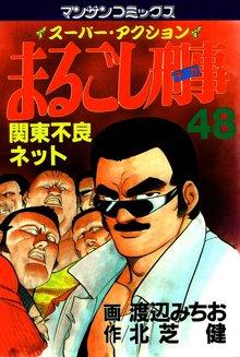 まるごし刑事48
