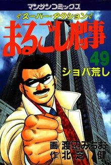 まるごし刑事49