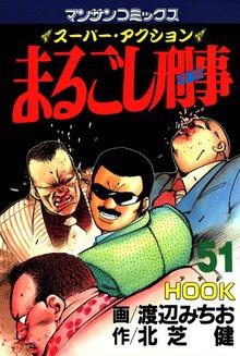 まるごし刑事51