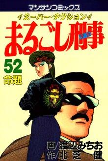まるごし刑事52