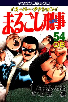 まるごし刑事54