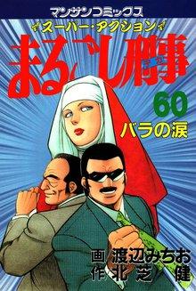まるごし刑事60