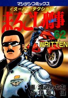 まるごし刑事62