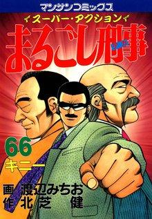 まるごし刑事66