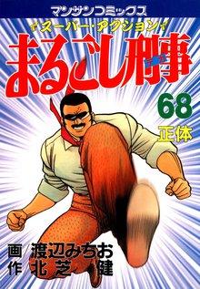 まるごし刑事68