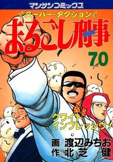 まるごし刑事70