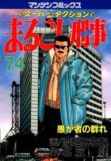 まるごし刑事74