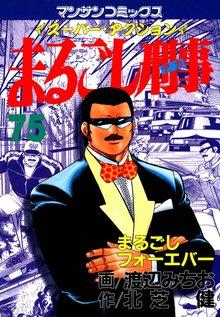 まるごし刑事75
