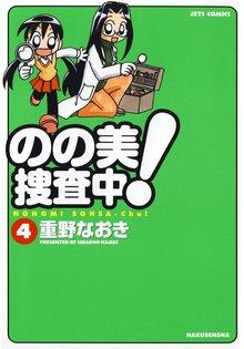 のの美捜査中! 4巻