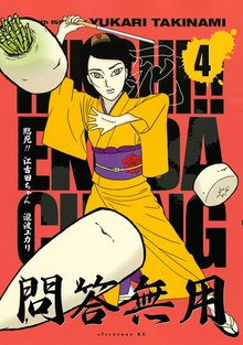 臨死!! 江古田ちゃん(4)