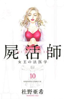 屍活師 女王の法医学(10)