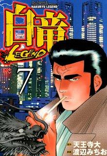 白竜-LEGEND- 7