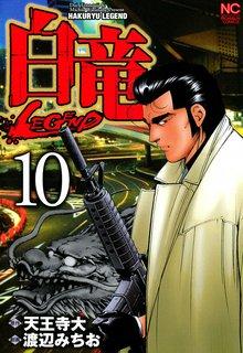 白竜-LEGEND- 10