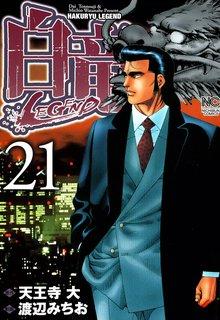 白竜-LEGEND- 21