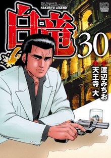白竜-LEGEND- 30