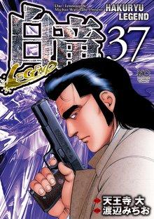 白竜-LEGEND- 37