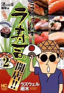 ラズウェル細木のラ寿司開店!! 2