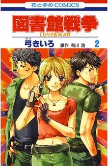 図書館戦争 LOVE&WAR 2巻