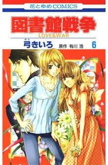 図書館戦争 LOVE&WAR 6巻
