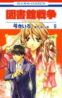 図書館戦争 LOVE&WAR 9巻