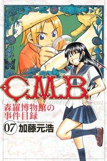 C.M.B.森羅博物館の事件目録(7)