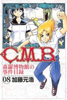 C.M.B.森羅博物館の事件目録(8)