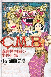 C.M.B.森羅博物館の事件目録(16)