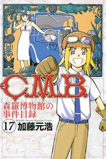 C.M.B.森羅博物館の事件目録(17)