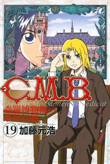 C.M.B.森羅博物館の事件目録(19)