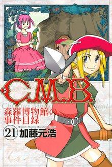 C.M.B.森羅博物館の事件目録(21)