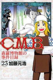 C.M.B.森羅博物館の事件目録(23)