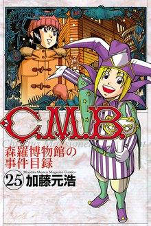 C.M.B.森羅博物館の事件目録(25)