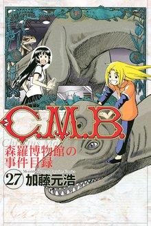 C.M.B.森羅博物館の事件目録(27)