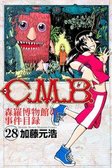 C.M.B.森羅博物館の事件目録(28)